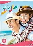 連続テレビ小説 エール 完全版 DVD BOX2[DVD]