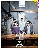 望み Blu-ray豪華版(特典DVD付)[Blu-ray/ブルーレイ]