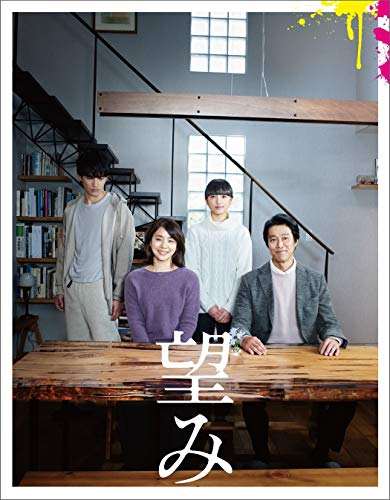 【Amazon.co.jp限定】望み (Amazon.co.jp限定オリジナルトート付) Blu-ray豪華版(特典DVD付)