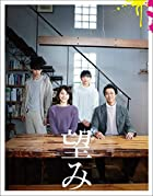 [Amazon.co.jp限定]望み (Amazon.co.jp限定オリジナルトート付) Blu-ray豪華版(特典DVD付)