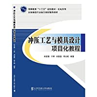 Stamping process and die design project of tutorials(Chinese Edition)