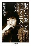 漱石を愛したフェミニスト―駒尺喜美という人