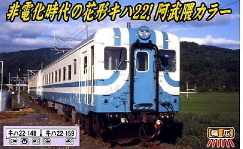 barato 2-Coche Set Escala N A8688 Kiha 22 Abukuma Color de de de expresar (japonesas Importaciones)  orden ahora disfrutar de gran descuento