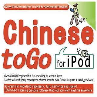 iPodでとにかく使える中国語ー日常会話からマニアック表現まで(英語版)                   著者:                                                                                                                                 情報センター出版局:編                               ナレーター:                                                                                                                                 ヘレン・モリソン,                                                                                        ウ・ギョウヒ                      再生時間: 5 時間  23 分     レビューはまだありません。     総合評価 0.0