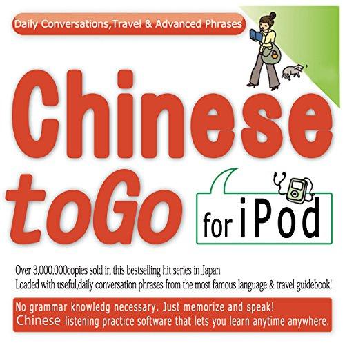 『iPodでとにかく使える中国語ー日常会話からマニアック表現まで(英語版)』のカバーアート