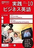 NHKラジオ 実践ビジネス英語 2019
