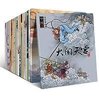 20個/セット北京語ストーリーブック中国の古典的なおとぎ話子供のための漢字の本子供就寝年齢0〜6用品