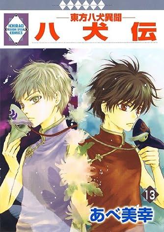 八犬伝-東方八犬異聞-(13) (冬水社・いち*ラキコミックス) (いち・ラキ・コミックス)