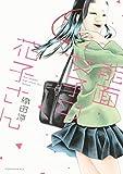 能面女子の花子さん(1) (ITANコミックス)