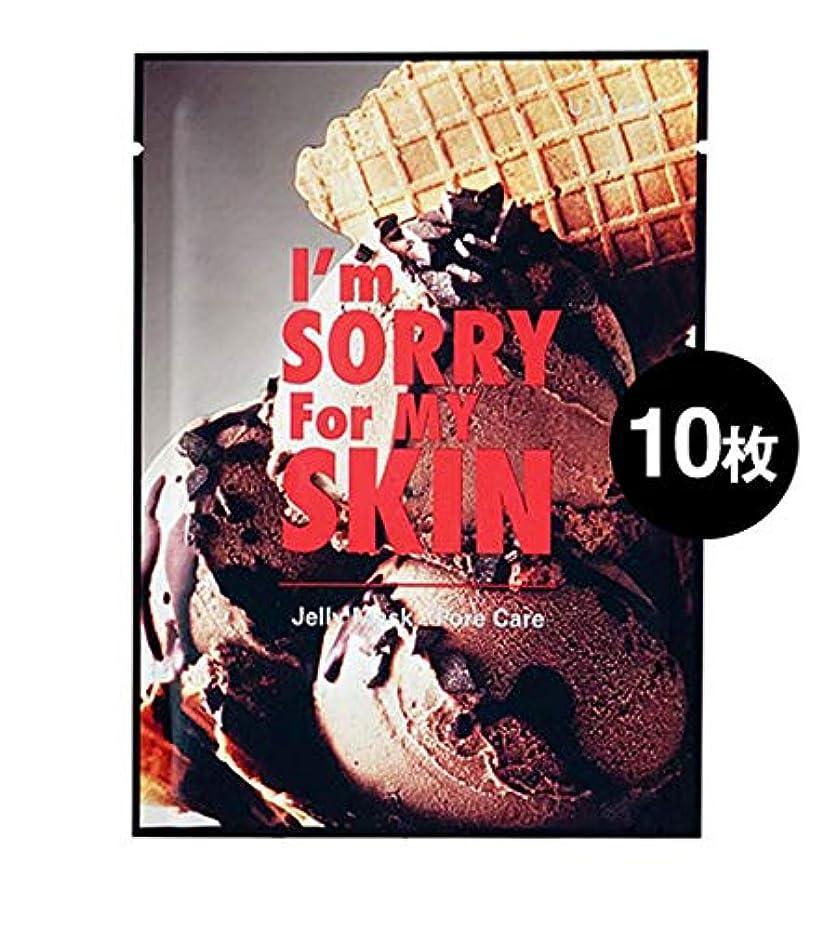 問題贅沢傑作(アルトゥルー) ultru : I`m SORRY For MY SKIN 毛穴ケアゼリーマスク毛穴&角質10枚[チョコレートパック] Jelly Mask Pore Care (並行輸入品)