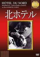 北ホテル [DVD]