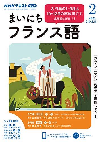 NHKラジオ まいにちフランス語 2021年 2月号 [雑誌] (NHKテキスト)