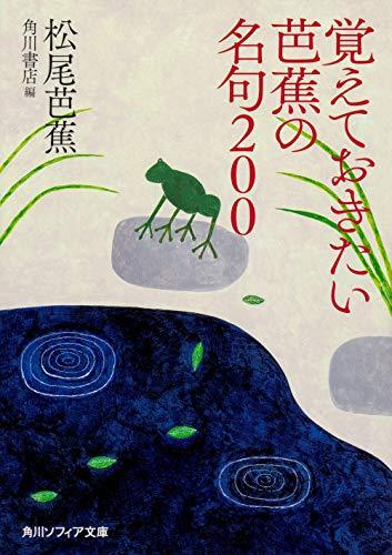 覚えておきたい芭蕉の名句200 (角川ソフィア文庫)の詳細を見る