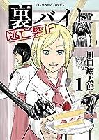 裏バイト:逃亡禁止 (1) (裏少年サンデーコミックス)