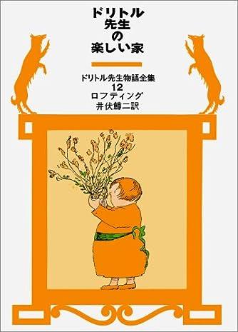ドリトル先生の楽しい家 (ドリトル先生物語全集 (12))
