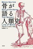 骨が語る人類史