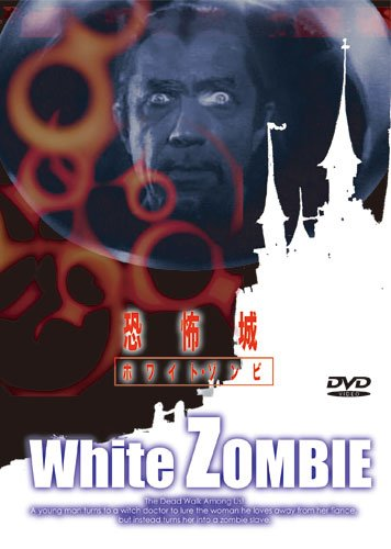 恐怖城 ホワイト・ゾンビ [DVD]