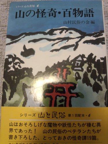山の怪奇・百物語 (シリーズ山と民俗)