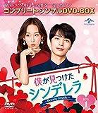 僕が見つけたシンデレラ~Beauty Inside~ BOX1<コンプリート・シンプ...[DVD]
