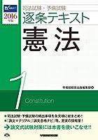 司法試験・予備試験 逐条テキスト (1) 憲法 2016年 (W(WASEDA)セミナー)