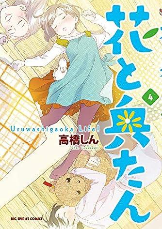 花と奥たん (4) (ビッグコミックススペシャル)
