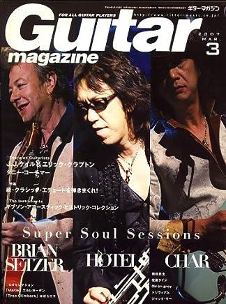 Guitar magazine (ギター・マガジン) 2007年 03月号 [雑誌]