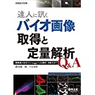 達人に訊くバイオ画像取得と定量解析Q&A〜顕微鏡の設定からImageJによる解析・自動化まで (実験医学別冊)
