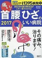 痛い! 首 腰 ひざのいい病院 2017 (週刊朝日ムック)