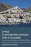 Syros. The noble heart of the Cyclades: Culture Hikes in the Greek Islands (Greek Edition)