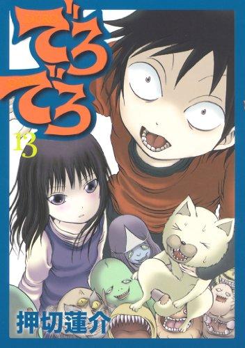 でろでろ(13) (ヤングマガジンコミックス)