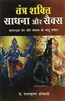 Tantra Shakti Sadhana Aur Sex