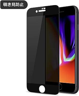 【覗き見防止】iphone 8 /iphone 7 ガラスフィルム 覗き見防止 日本旭硝子素材 フィルム プライバシー防止 360°のぞき見防止 硬度9H 気泡ゼロ 指紋防止 飛散防止 2.5D ラウンドエッジ加工 (ブラック) アイフォン 7/8 強化ガラス 保護フィルム