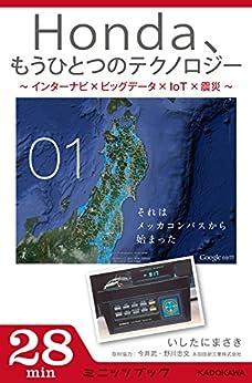 [いしたに まさき]のHonda、もうひとつのテクノロジー 01 ~インターナビ×ビッグデータ×IoT×震災~ それはメッカコンパスから始まった 「HONDA、もうひとつのテクノロジー」シリーズ (カドカワ・ミニッツブック)
