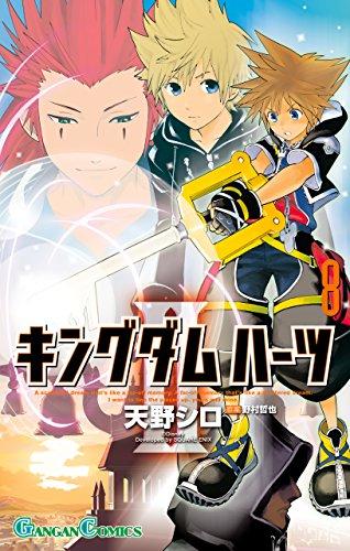 キングダム ハーツII 8巻 (デジタル版ガンガンコミックス)