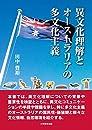 異文化理解とオーストラリアの多文化主義