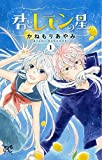 君とレモンの星 1 (プリンセスコミックス)