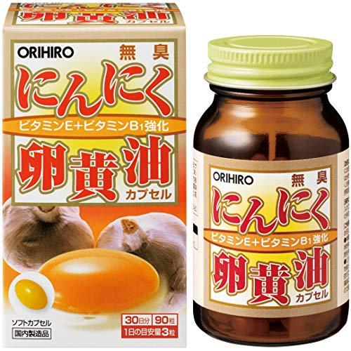 オリヒロ 無臭にんにく卵黄油カプセル 90粒