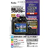 Kenko 液晶保護フィルム 液晶プロテクター SONY α99 II/α99用 フラストレーションフリーパッケージ(FFP) KLP-SA99M2FFP