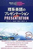 【音声DL付】理系英語のプレゼンテーション Ver. 2 (理系たまごシリーズ)