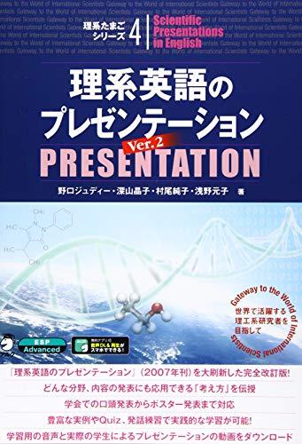 【音声DL付】理系英語のプレゼンテーション Ver. 2 (理系たまごシリーズ)の詳細を見る
