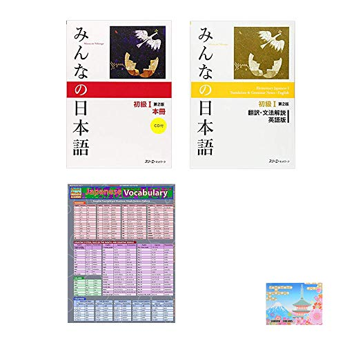 aprender japones Minna No Nihongo shokyu 1 honsatsu Set , workbook , Grammar translation , Notes