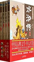 Four famous Chinese classical literature ( Youth Edition ) ( Set of 4 )(Chinese Edition)