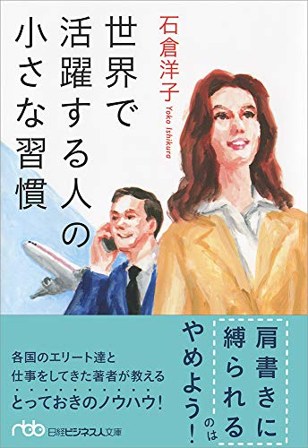 世界で活躍する人の小さな習慣 (日経ビジネス人文庫)