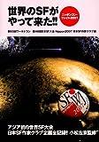 世界のSFがやって来た!!―ニッポンコン・ファイル2007