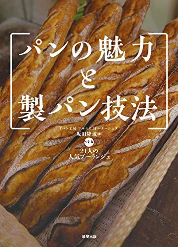 パンの魅力と製パン技法の詳細を見る