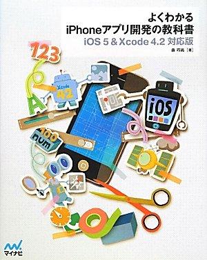 よくわかるiPhoneアプリ開発の教科書【iOS 5&Xcode 4.2対応版】の詳細を見る