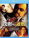 沈黙の激戦[Blu-ray/ブルーレイ]