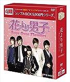 花より男子〜Boys Over Flowers DVD-BOX1<シンプルBOX 5,000円シリーズ>[OPSD-C162][DVD]