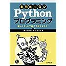 実用的でないPythonプログラミング: 楽しくコードを書いて賢くなろう!