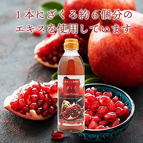 美味しい発酵酢柘榴ざくろ酢ザクロ酢スーパープレミアム500ml×1本